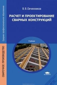 Расчет и проектирование сварных конструкций