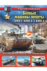 Боевые машины пехоты БМП-1, БМП-2 и БМП-3.