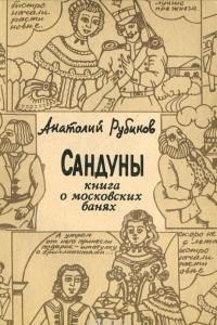 Сандуны. Книга о московских банях