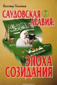 Саудовская Аравия. Эпоха созидания Короля Фахда Ибн Абдуль Азиза Аль-Сауда