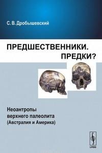 Предшественники. Предки? Неоантропы верхнего палеолита (Австралия и Америка)