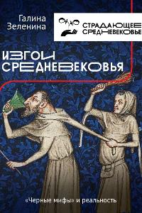 Изгои Средневековья: «черные мифы» и реальность