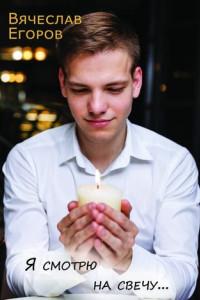 Я смотрю на свечу…