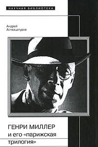 Генри Миллер и его