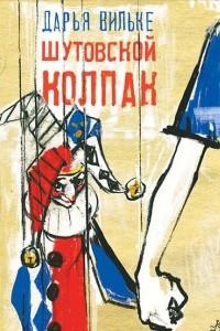 Шутовской колпак