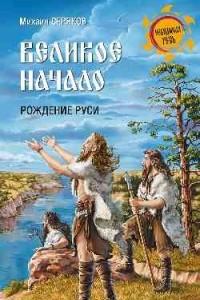 Великое начало. Рождение Руси
