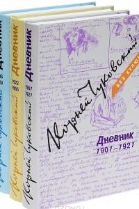 Корней Чуковский. Дневник. 1901-1969