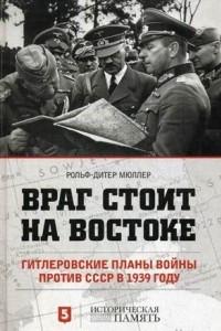 Враг стоит на востоке. Гитлеровские планы войны против СССР в 1939 году