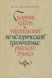 Русский язык. Сборник задач и упражнений по исторической грамматике