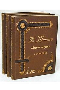 Ф. Шопен. Полное собрание сочинений в шести томах. В трех книгах