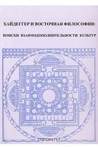 Хайдеггер и восточная философия: поиски взаимодополнительности культур