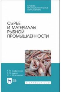 Сырье и материалы рыбной промышленности. Учебник. СПО