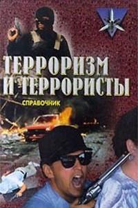 Терроризм и террористы. Справочник
