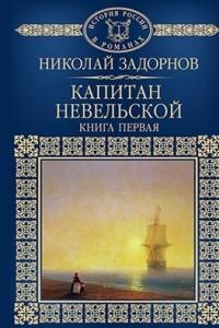 Капитан Невельской. В 2 книгах. Книга 1