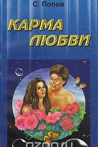 Карма любви