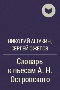 Словарь к пьесам А. Н. Островского