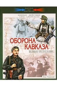 Оборона Кавказа. Великое отступление