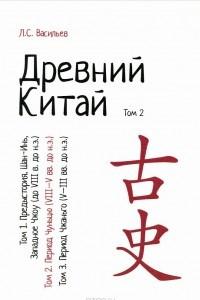 Древний Китай. В 3 томах. Том 2. Период Чуньцю (VIII-V вв. до н.э.). Учебное пособие