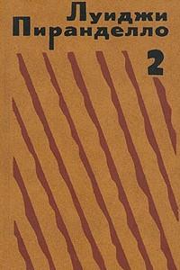 Избранная проза в двух томах. Том 2