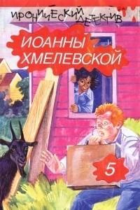 Иронический детектив Иоанны Хмелевской. В шести томах. Том 5
