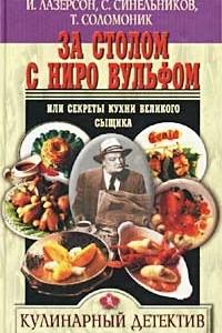 За столом с Ниро Вульфом, или Секреты кухни великого сыщика. Кулинарный детектив