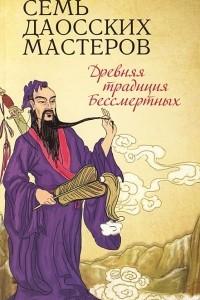 Семь даосских мастеров. Древняя традиция Бессмертных