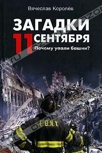 Загадки 11 сентября. Почему упали башни?