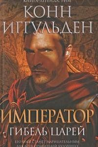Император. Гибель царей