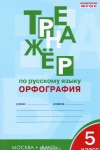 Тренажер по русскому языку. 5 класс. Орфография