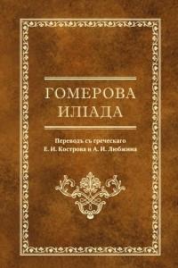 Гомерова Илiада