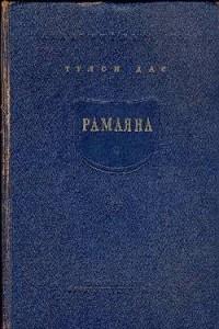 Рамаяна или Рамачаритаманаса (Море подвигов Рамы)