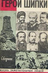 Герои Шипки. Сборник