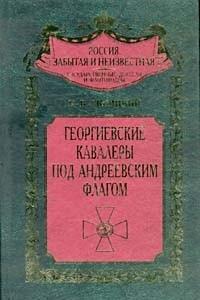 Георгиевские кавалеры под Андреевским флагом. Русские адмиралы - кавалеры ордена Святого Георгия I и II степеней