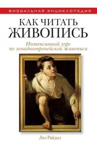 Как читать живопись