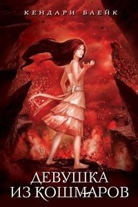 Девушка из кошмаров