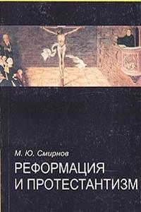 Реформация и протестантизм. Словарь