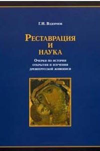 Реставрация и наука. Очерки по истории открытия и изучения древнерусской живописи
