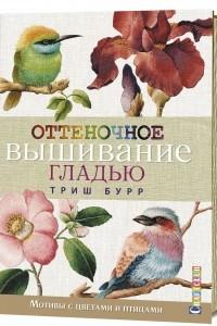 Оттеночное вышивание гладью. Мотивы с цветами и птицами