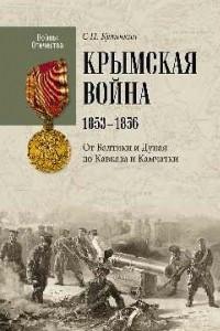 Крымская война 1853-1856 гг. От Балтики и Дуная до Кавказа и Камчатки