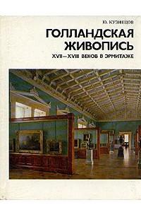 Голландская живопись XVII - XVIII веков в Эрмитаже