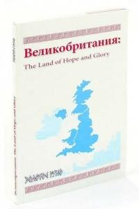 Великобритания: The land of hope and glory