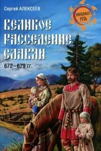 Великое расселение славян. 672-679 гг