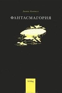 Фантасмагория и другие стихотворения