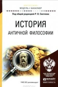 История античной философии. Учебное пособие