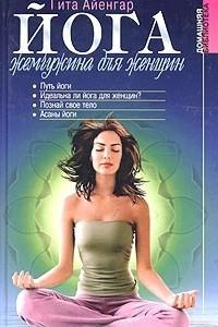 Йога. Жемчужина для женщин