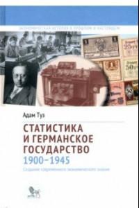 Статистика и германское государство, 1900–1945. Создание современного экономического знания