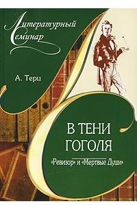 В тени Гоголя.