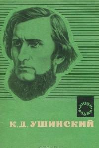 К. Д. Ушинский