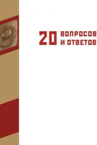 Пакт Молотова-Риббентропа в вопросах и ответах