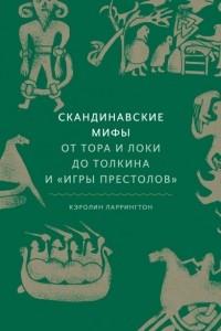 Скандинавские мифы: от Тора и Локи до Толкина и